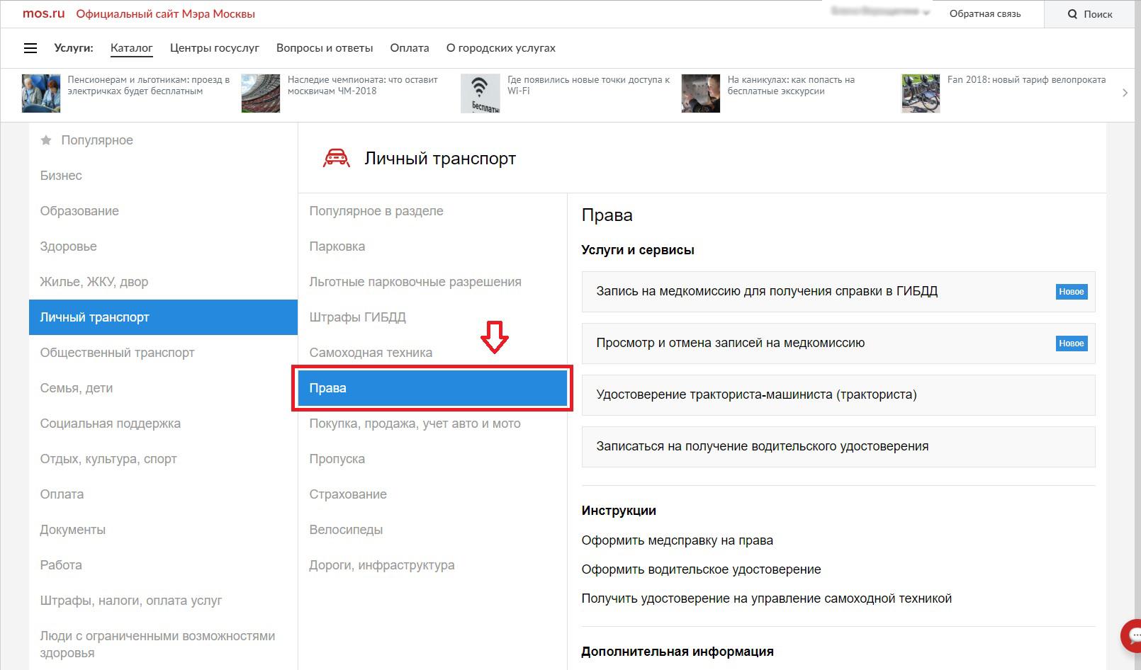Медицинская справка для водительских прав в Москве Медведково