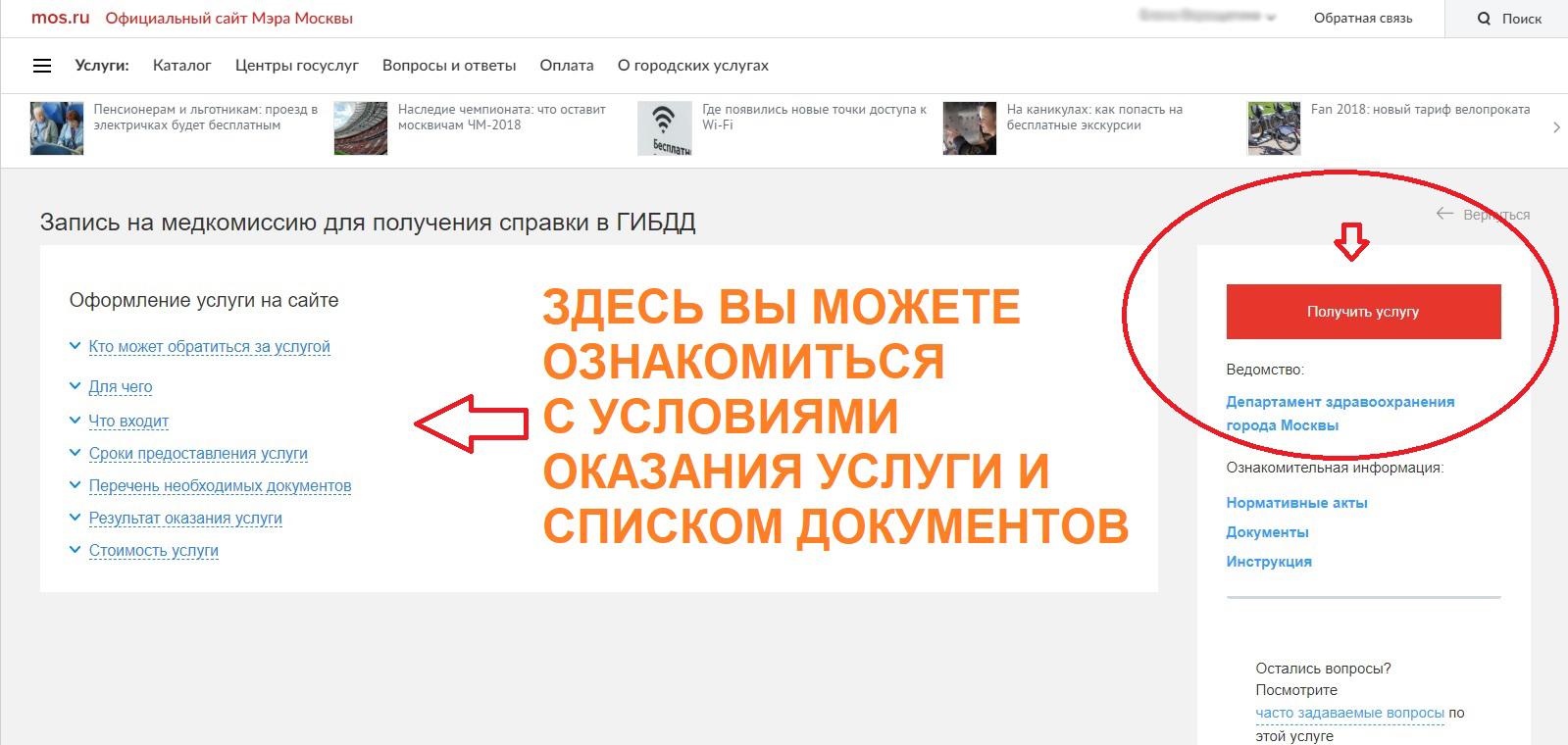 Где сделать медицинскую справку для водительского в Москве Раменки