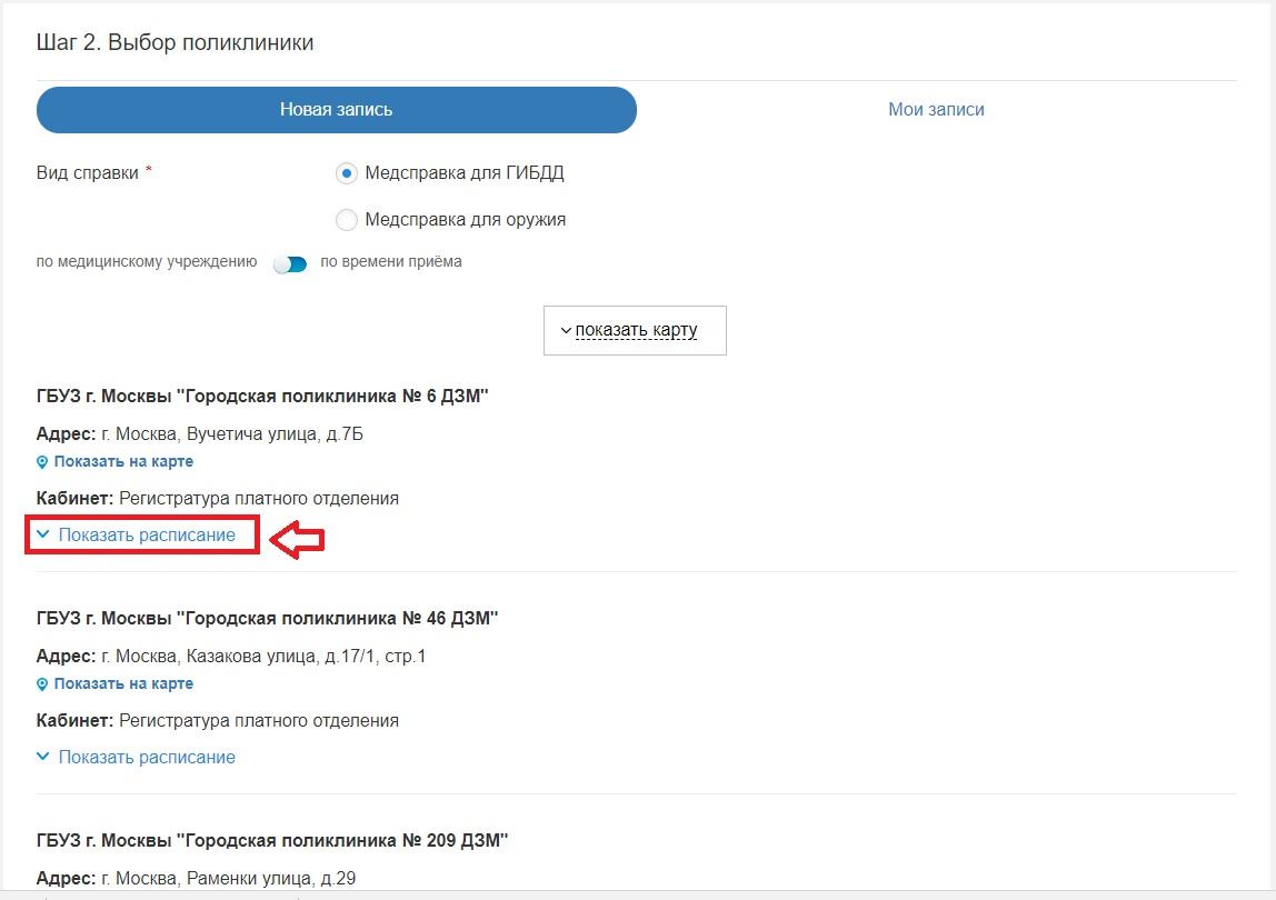 Водительская медицинская справка в Москве Раменки цена