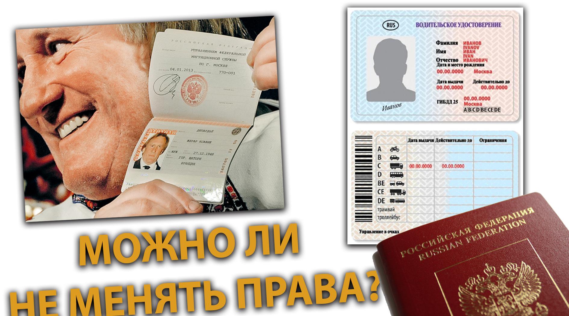 Есть административный штраш за несоивременно замены прав по изменении фамилии 2020