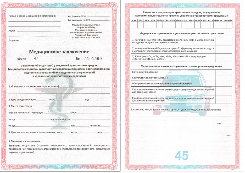 Прописка в паспортном столе