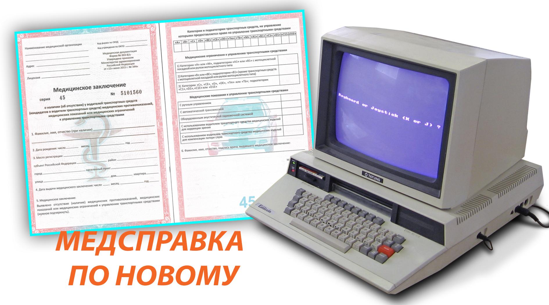 Получение водительской медицинской справки в Куровском