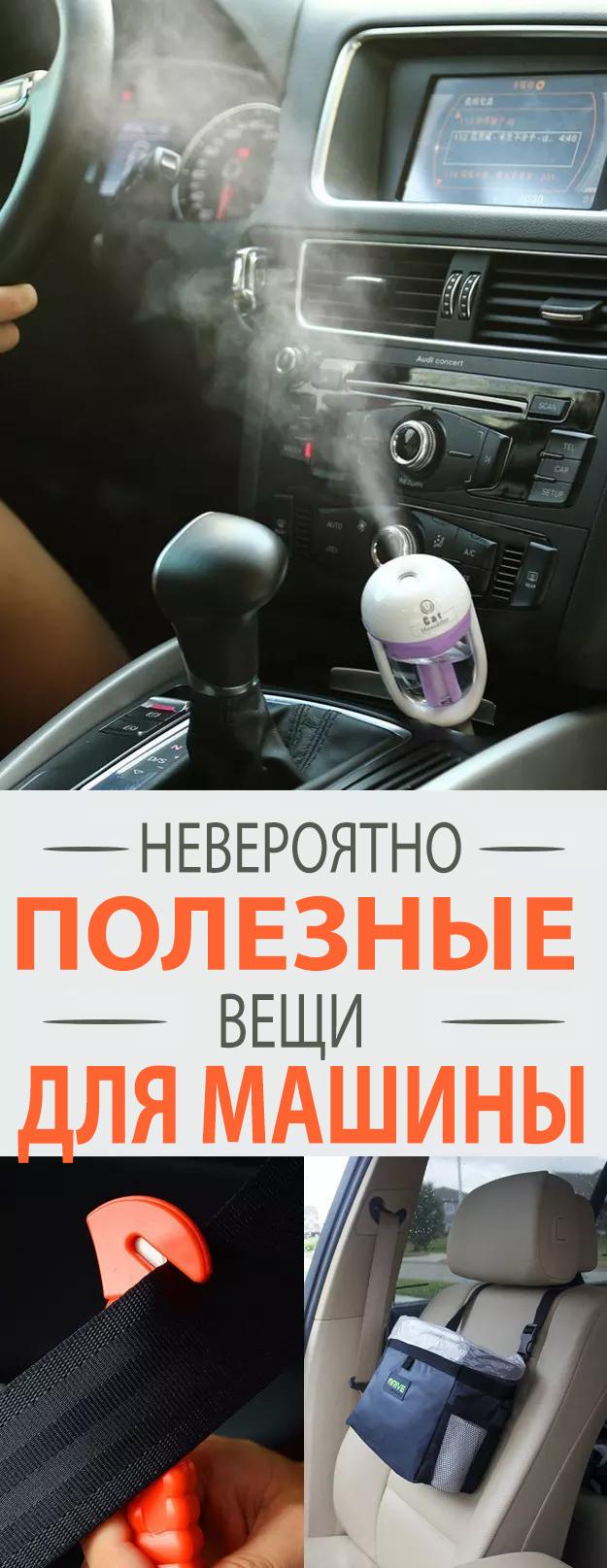 ТОП-17 полезных вещей, которые вы можете купить для своего автомобиля.