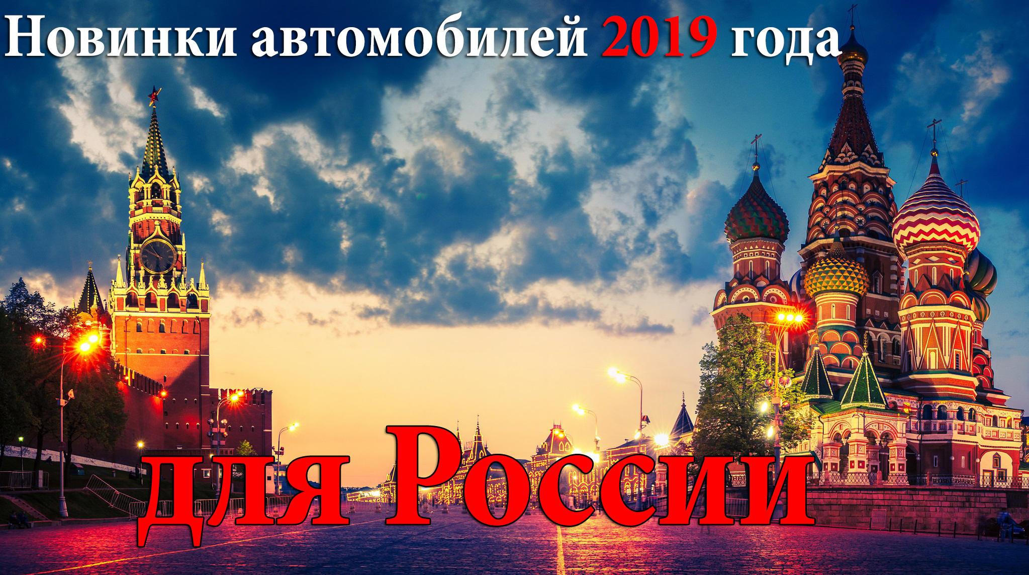 Эти автомобили появятся в России в 2019 году