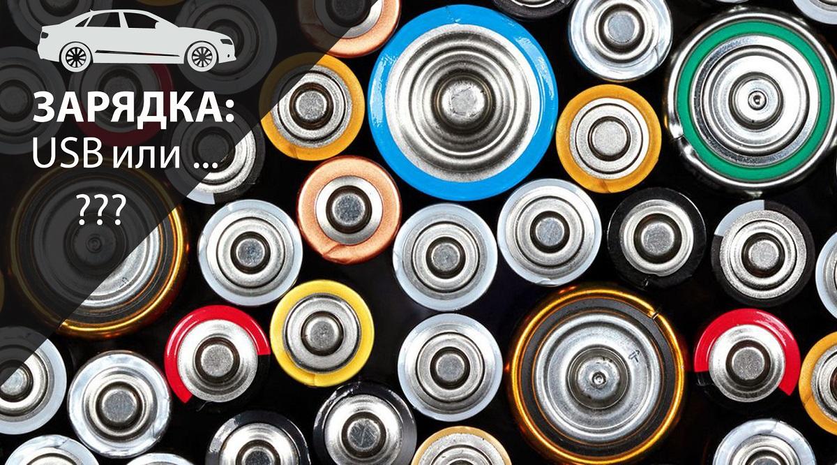 Хотите быструю зарядку телефона? Не используйте порты USB в автомобиле