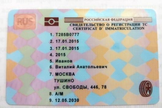 Нужно поменять СТС. Какова сейчас госпошлина – 500 или 1500 рублей?