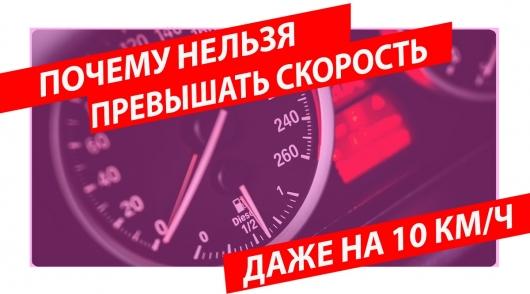 Как превышение скорости даже на 10 км/час делает из вас нарушителя