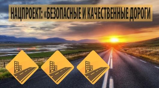 Нацпроект: вот как будет меняться безопасность на дорогах России