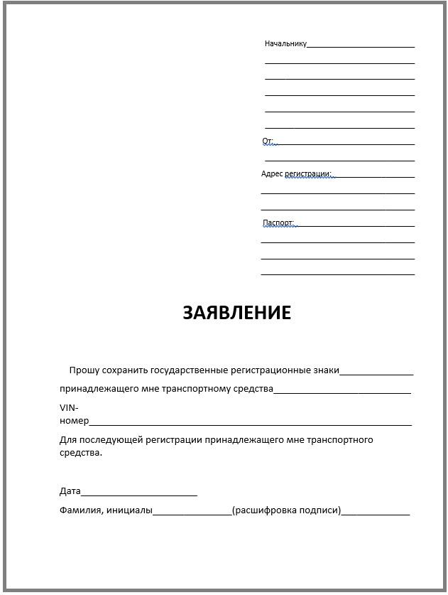 Регистрационные действия с номерами на хранении