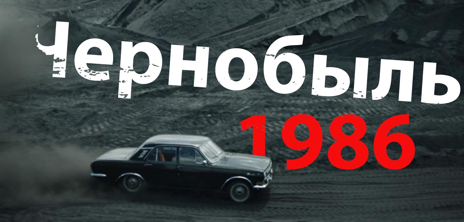 """Российские автомобили, которые снимались в сериале """"Чернобыль"""""""