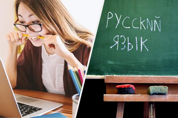 Только 15% россиян смогут пройти этот тест на знание русского языка