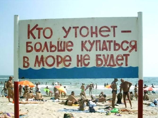 Топ-23 российских дорожных знаков и объявлений, которые не поймут иностранцы